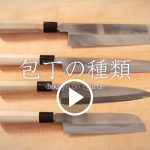 Do you know How to use Japanese Knives for better cooking ?